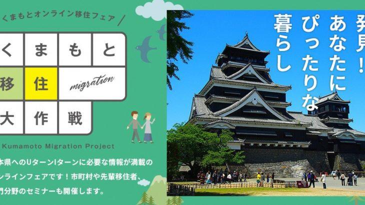 11月28日(土)・29日(日)第1弾には、豪華ゲストも登場!「くまもとオンライン移住フェア」開催