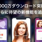 """私の似ている有名人は?""""AI 顔診断アプリ「そっくりさん」""""を使ってみた!"""
