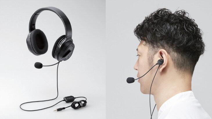 ゲーム・通話・チャットなど「テレワーク」の環境整備に最適な4種類のヘッドセットが新発売!