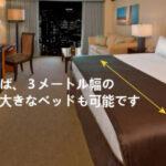 【192通信】自宅でも一流ホテルのような「すご~く大きなベッド」が堪能できるようになるサービス!
