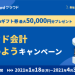 最大5万円分のAmazonギフト券をプレゼント!マネーフォワード クラウドが「クラウド会計はじめようキャンペーン」を開始