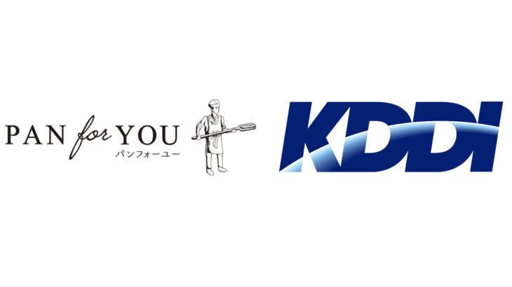 パン業界のDXを推進する「パンフォーユー」、KDDIと新規事業創出・販売チャネル拡大の推進に向け連携